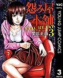 怨み屋本舗 EVIL HEART 3 (ヤングジャンプコミックスDIGITAL)