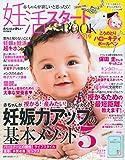 妊活スタートBOOK2019 (主婦の友生活シリーズ)