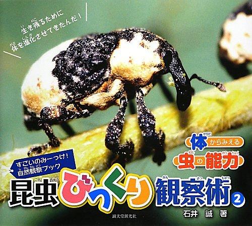 昆虫びっくり観察術〈2〉体からみえる虫の能力 (すごいのみーっけ!自然観察ブック)の詳細を見る