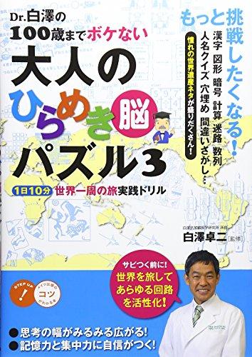 Dr. 白澤の100歳までボケない 大人のひらめき「脳」パズル3 1日10分 世界一周の旅 実践ドリル (コツがわかる本!)