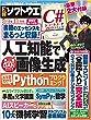 日経ソフトウエア 2018年 11 月号