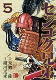 センゴク兄弟(5) (ヤンマガKCスペシャル)