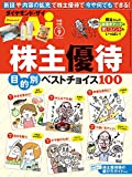 株主優待 目的別ベストチョイス100 ダイヤモンドZAi 2015年9月号別冊付録