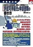 建設業から風俗営業、産廃、入管業務まで 改訂新版 許認可手続きと申請書類の書き方 (事業者必携)