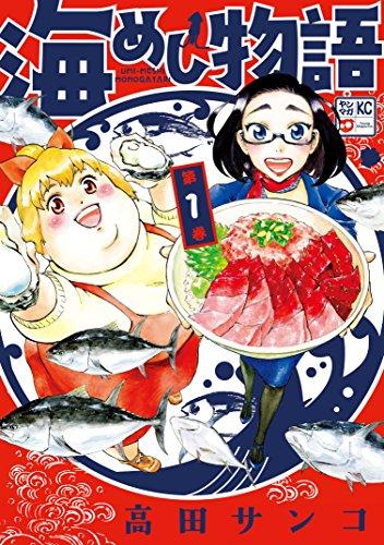 海めし物語(1) (ヤングマガジンコミックス)の詳細を見る