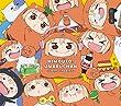 「干物妹! うまるちゃん」ベストアルバム ~UMARU THE BEST~