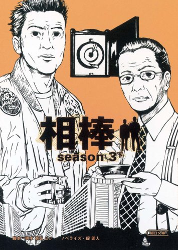 相棒season3下 (朝日文庫)の詳細を見る