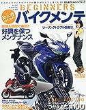 初心者のためのバイクメンテ 2017年 06 月号 [雑誌]: モトメンテナンス 増刊