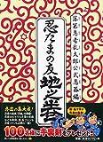 落第忍者乱太郎 公式忍器編 忍たまの友 地之巻 (あさひコミックス)