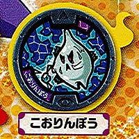 妖怪ウォッチ 妖怪メダル第二弾 スペシャルリニューアルVer. 12:こおりんぼう バンダイ ガチャポン