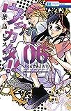 ウラカタ!! 6 (花とゆめコミックス)