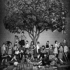 AKB48(川栄李奈・松井玲奈・峯岸みなみ・渡辺美優紀)「パナマ運河」のCDジャケット