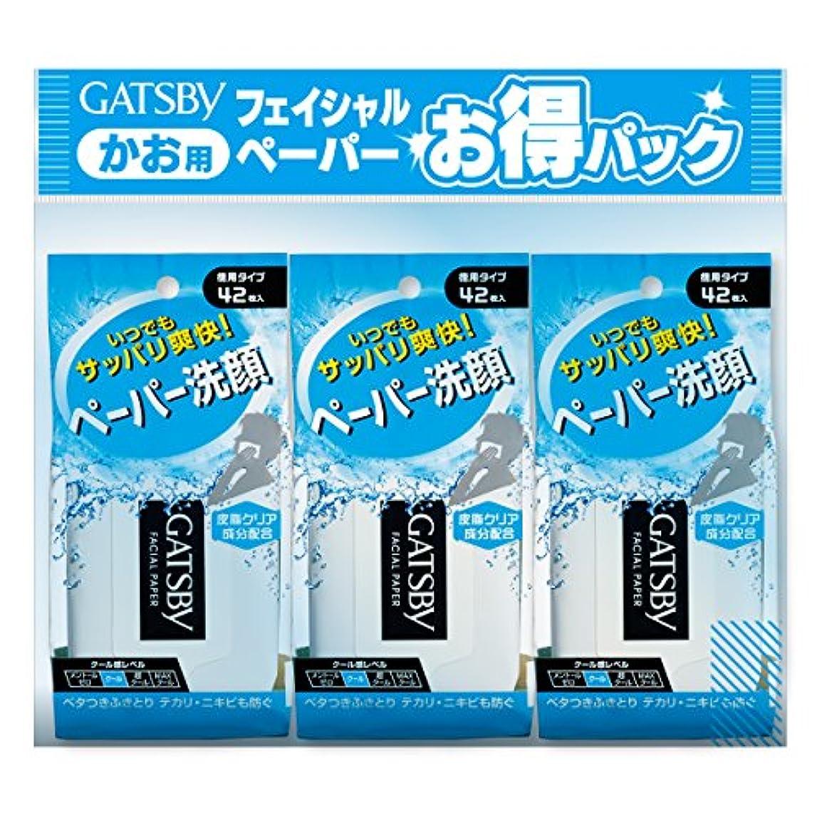 精通した誠実リップ【まとめ買い】GATSBY (ギャツビー)フェイシャルペーパー 徳用42枚×3個パック