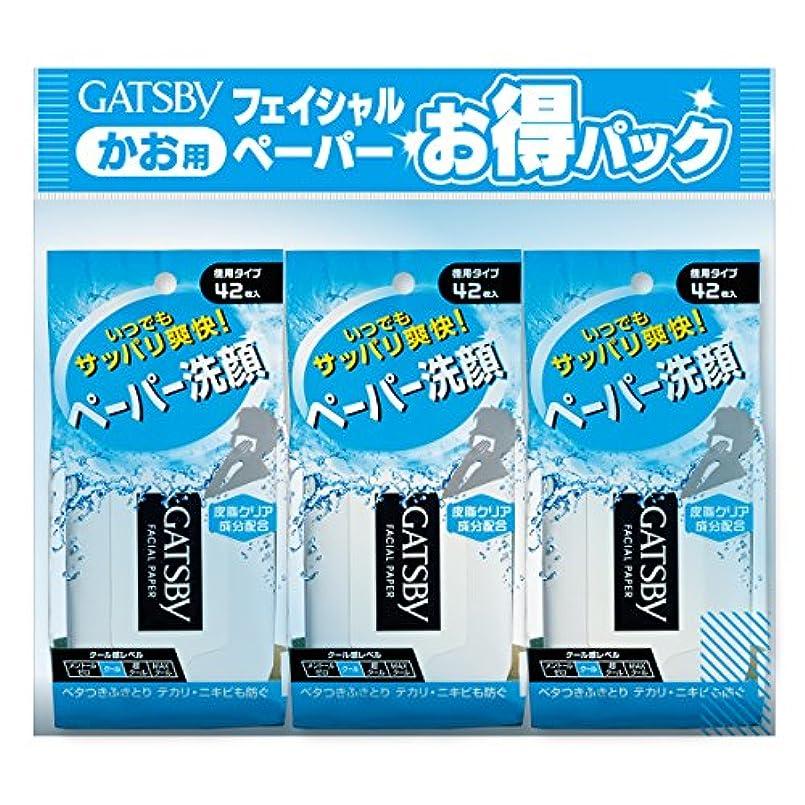 スーツケース恐ろしい現代【まとめ買い】GATSBY (ギャツビー)フェイシャルペーパー 徳用42枚×3個パック