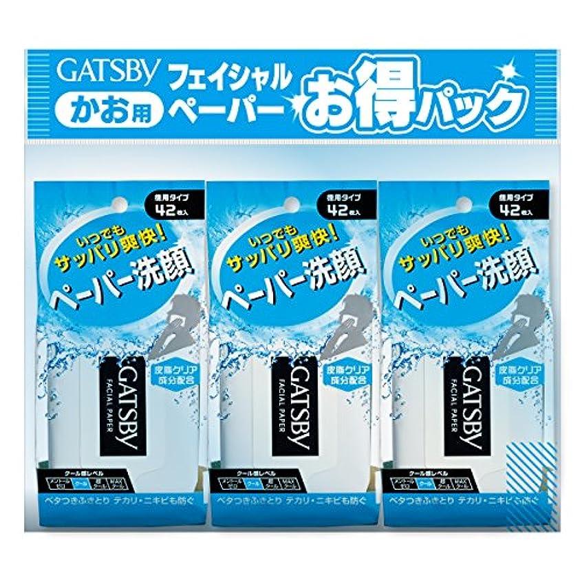 リンケージ犯す過度に【Amazon.co.jp限定】 GATSBY(ギャツビー) ギャツビー(GATSBY) フェイシャルペーパー 徳用42枚×3個パック