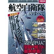 航空自衛隊のすべて (別冊宝島 2273)