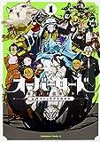 オーバーロード 公式コミックアラカルト / コンプエース編集部 のシリーズ情報を見る