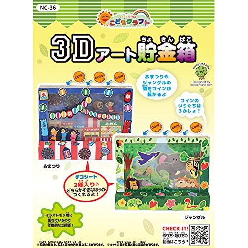パルフィーユ/夏休み 子供 クラフト 3Dアート 貯金箱 (...