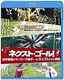 ネクスト・ゴール!  世界最弱のサッカー代表チーム0対31からの挑戦 ブルーレイ&DVDセット(初回限定生産/2枚組) [Blu-ray]