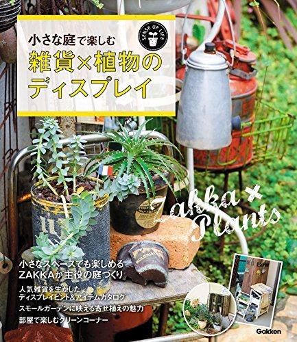 RoomClip商品情報 - 小さな庭で楽しむ 雑貨×植物のディスプレイ (SENSE UP LIFEシリーズ)
