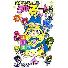 まじかる☆タルるートくん 16巻