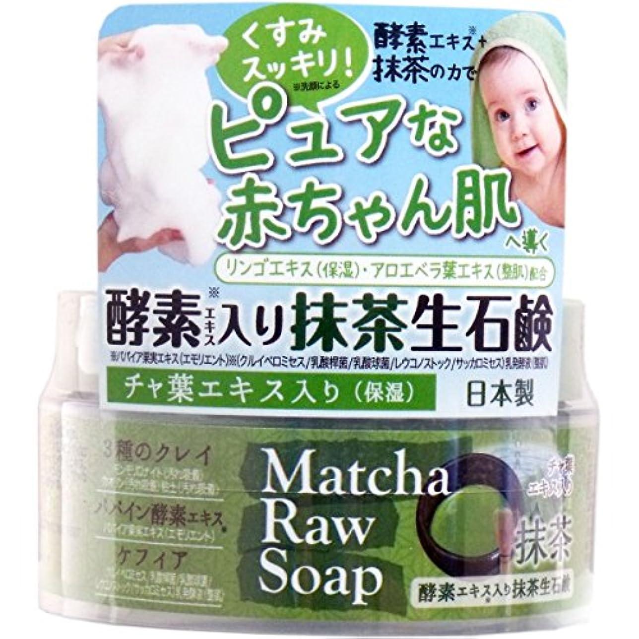 グロー瀬戸際メンター酵素エキス入り抹茶生石鹸