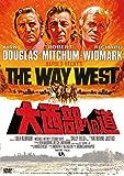 大西部への道 [DVD]
