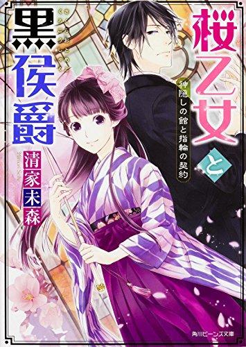 桜乙女と黒侯爵 神隠しの館と指輪の契約 (角川ビーンズ文庫)の詳細を見る