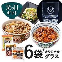 吉野家の父の日ギフト 冷凍便 (オリジナルグラス付きセット(ミニ牛・焼鶏・お新香))