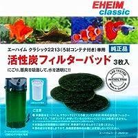 エーハイム 2213専用 活性炭フィルターパッド 3枚入