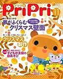PriPriプリプリ 2011年11月号