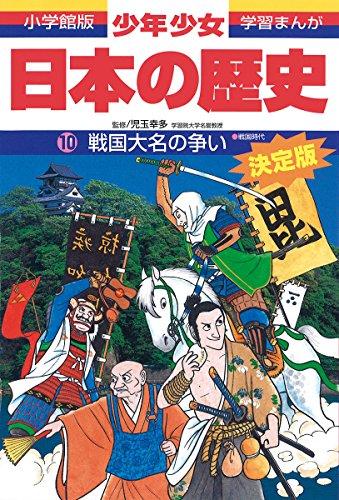 戦国大名の争い―戦国時代 (小学館版学習まんが―少年少女日本の歴史)