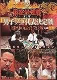 麻雀最強戦2017 男子プロ代表決定戦 鳳凰位対最高位決戦 中巻[DVD]