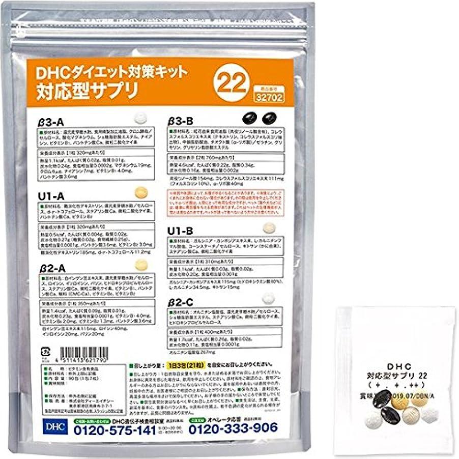 効能ログ意図的DHCダイエット対策キット対応型サプリ22