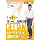 ゲッタマンのもっとキレイに! ココロ☆カラダ改造計画 1日1分でキレイに魅せる!部分やせ体操30日間プログラム [DVD]