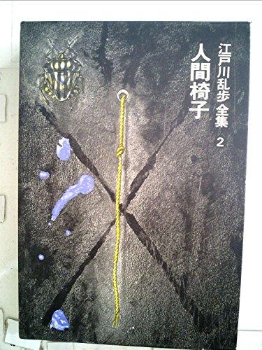 江戸川乱歩全集〈第2巻〉人間椅子 (1979年)の詳細を見る