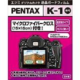 【アマゾンオリジナル】 ETSUMI 液晶保護フィルム デジタルカメラ液晶ガードフィルム PENTAX K-1専用 ETM-9255