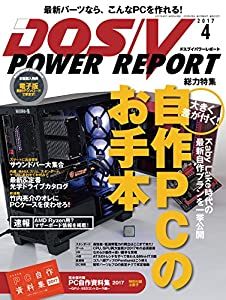 DOS/V POWER REPORT (ドスブイパワーレポート)  2017年4月号[雑誌]