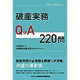 破産実務Q&A220問 (全倒ネット実務Q&Aシリーズ)