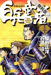 白兵武者(3)【期間限定 無料お試し版】 (ヤングサンデーコミックス)