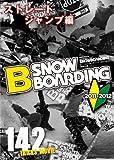 スノーボードハウツー B SNOWBOARDING ストレートジャンプ編