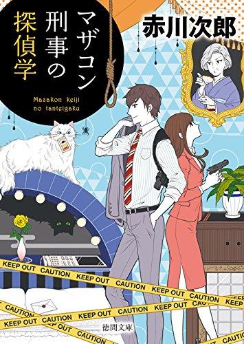 マザコン刑事の探偵学: 〈新装版〉 (徳間文庫)の詳細を見る