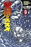 覚悟のススメ (9) (少年チャンピオン・コミックス)
