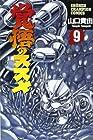 覚悟のススメ 第9巻