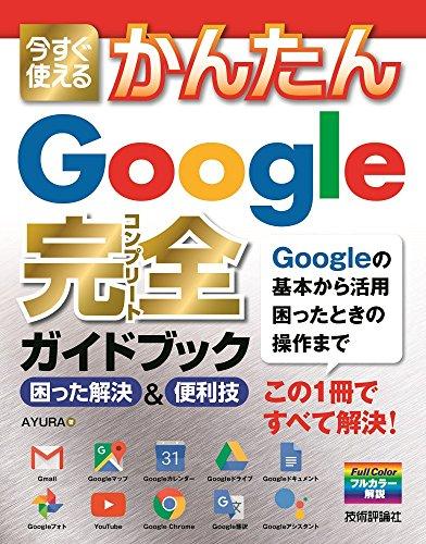 今すぐ使えるかんたん Google 完全ガイドブック 困った解決&便利技 -