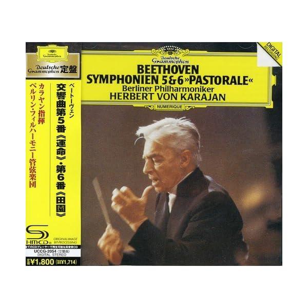 ベートーヴェン:交響曲第5番「運命」&第6番「田園」の商品画像