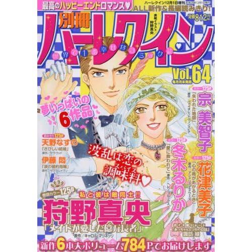 別冊ハーレクイン(64) 2016年 12/1 号 [雑誌]: ハーレクイン 増刊