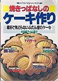 焼きっぱなしのケーキ作り (マイライフシリーズ 233)