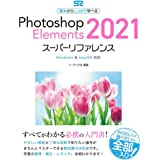 Photoshop Elements2021スーパーリファレンス Windows & macOS対応 (基本からしっかり学べる)