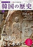 ビジュアル版 楽しくわかる韓国の歴史 VOL.2 百済の美を求めて (キネマ旬報ムック)